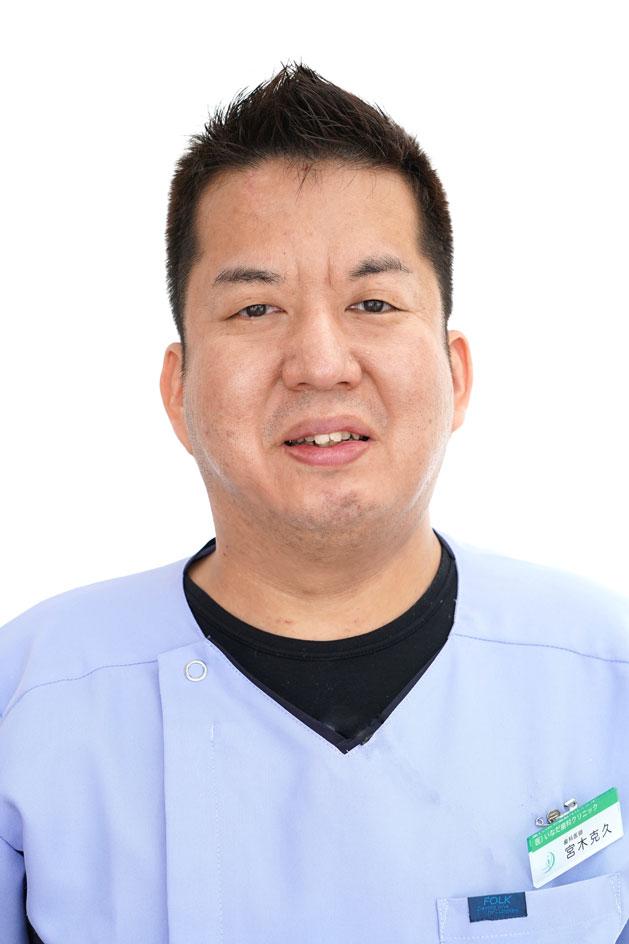 歯科医師:宮木 克久
