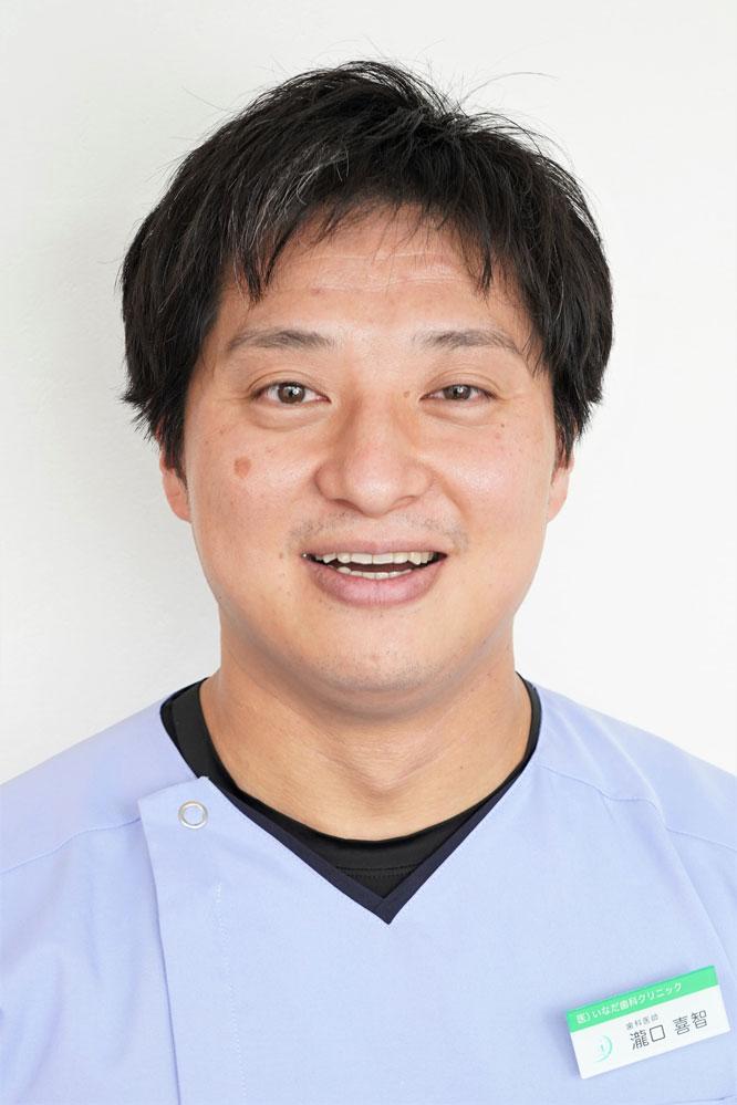 歯科医師:瀧口 喜智