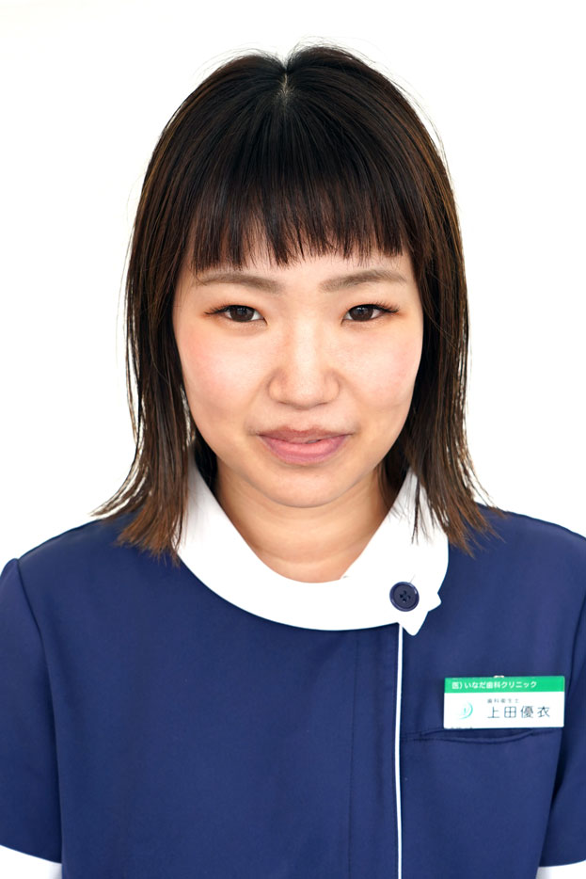 歯科衛生士:上田 優衣